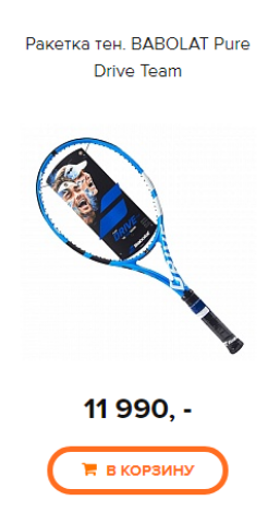 257_480 Babolat Pure Drive Team.png