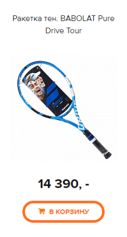 257_480 Babolat Pure Drive Tour.png