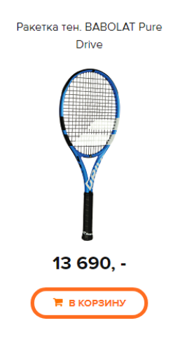257_480 Babolat Pure Drive.png