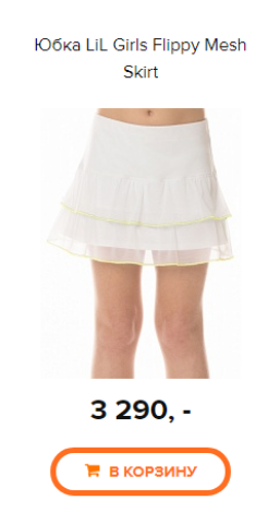 257_480 5 Flippy Mesh Skirt.png