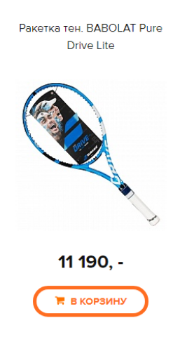 257_480 Babolat Pure Drive Lite.png