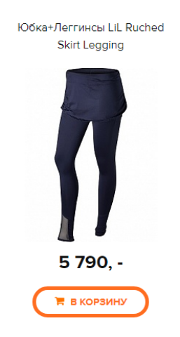 257_480 8Ruched Skirt Legging.png